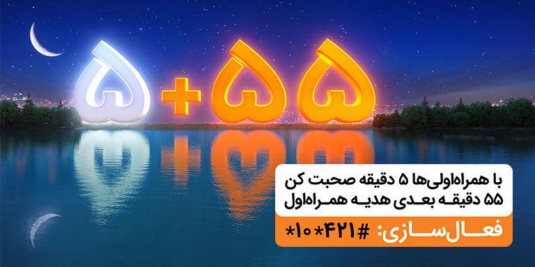 5+55 ویژه ماه مبارک رمضان 99
