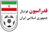 آکادمی ملی فوتبال ایران رسما تغییر کاربری داد/ مرکز ملی فوتبال همه کاره کمپ