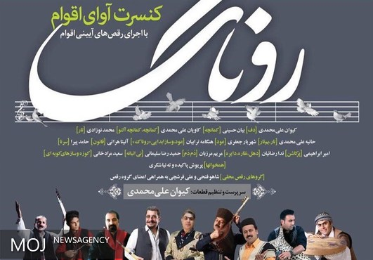 گروه «روناک» موسیقی اقوام ایران را اجرا میکند