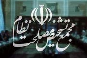 آغاز نشست مجمع تشخیص مصلحت نظام