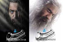 گریم شهاب حسینی و پارسا پیروزفر در فیلم مست عشق رونمایی شد