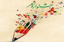 برگزاری دهمین جشنواره استانی شعر نبوی در هرمزگان