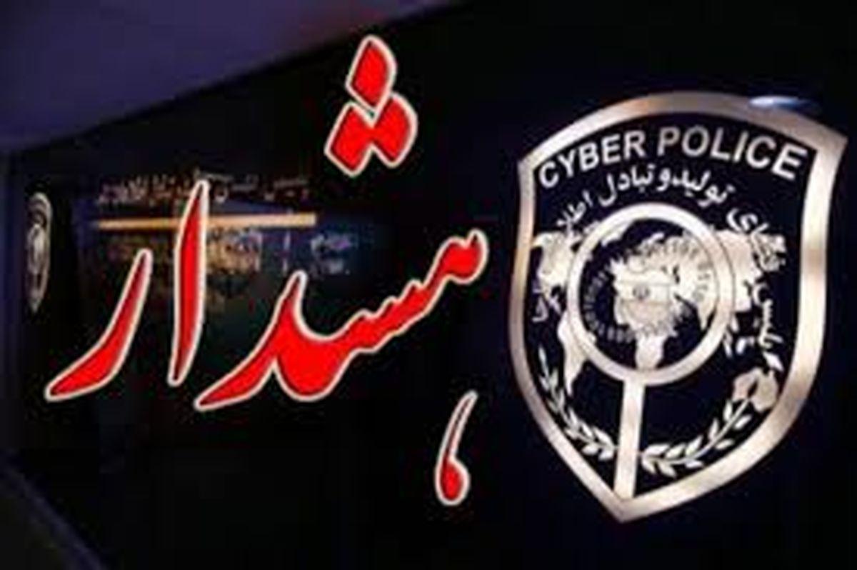 هشدار رئیس پلیس فتای استان اصفهان درخصوص پیامک جعلی ثبت نام در سامانه همتا