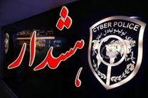 کلاهبرداری اینترنتی به بهانه نذورات عید قربان در اصفهان