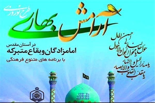 اجرای طرح آرامش بهاری در 11 امامزاده شهرستان مبارکه در ایام نوروز