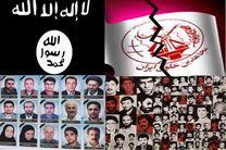 بیانیه انجمن دفاع از قربانیان تروریسم در محکومیت حملات تروریستی تهران