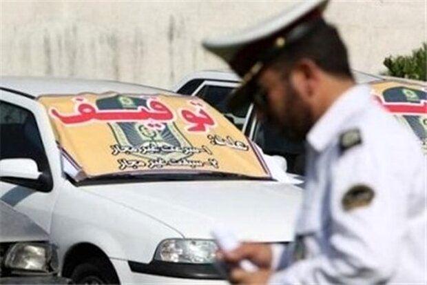 توقیف 33 دستگاه وسیله نقلیه متخلف در اصفهان