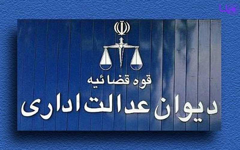 صدور رای دیوان عدالت اداری در رابطه با محدودیت ارسال پیامک مشترکان