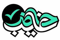 «حاضر غایب» روی آنتن شبکه قرآن می رود