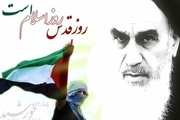 بیانیه کمیته حمایت از انقلاب اسلامی مردم فلسطین