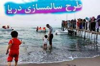 آمادگی دو طرح سالمسازی دریا برای ارائه خدمات به گردشگران