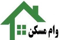 زوجهای تهرانی برای وام مسکن ۱۱۰ میلیونی، ۱۶.۵ میلیون اوراق بخرند