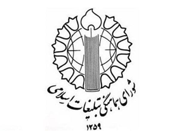 اطلاعیه شواری هماهنگی تبلغیات اسلامی برای حضور مردم در راهپیمایی روز قدس