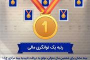رتبه یک توانگری مالی بیمه سامان تایید شد