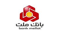 پیام تسلیت مدیرعامل بانک ملت در پی درگذشت آیت الله هاشمی شاهرودی