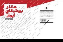 مجموعه شعر «هانا و بوطیقای ایوار» ساسان والیزاده  منتشر شد