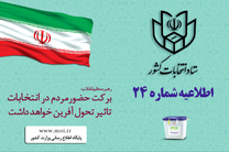 اطلاعیه شماره ۲۴ ستاد انتخابات کشور منتشر شد