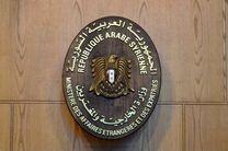 وزارت خارجه سوریه به دبیرکل سازمان ملل و رئیس دورهای شورای امنیت پیام فرستاد