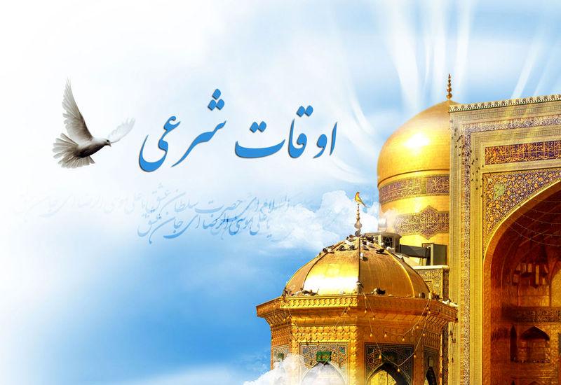 اوقات شرعی به افق تهران 7 خرداد 98