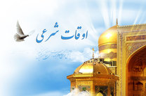 اوقات شرعی به افق تهران 25 خرداد 98