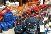 کشف 600 کیلوگرم پودر مکمل ورزشی قاچاق در رشت