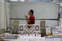 اعلام شرایط حضور ناشران، مؤسسات و مراکز دینی در نمایشگاه مجازی قرآن