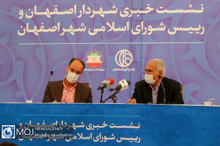 نشست خبری شهردار و رییس شورای اسلامی شهر اصفهان