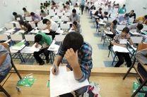 زمان برگزاری آزمون ورودی مدارس سمپاد اعلام شد