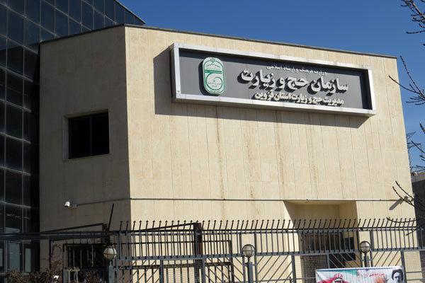 تذکرات وتوصیههای سازمان حج و زیارت به زائران نوروزی عتبات عالیات