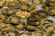 قیمت سکه در 13 خرداد 98 اعلام شد